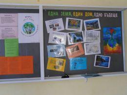 Честване деня на земята - Изображение 1