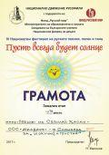 """IV Национален фестивал на руската поезия, песен и танц """"Пусть всегда будет солнце"""" - ООС Младост - Силистра"""