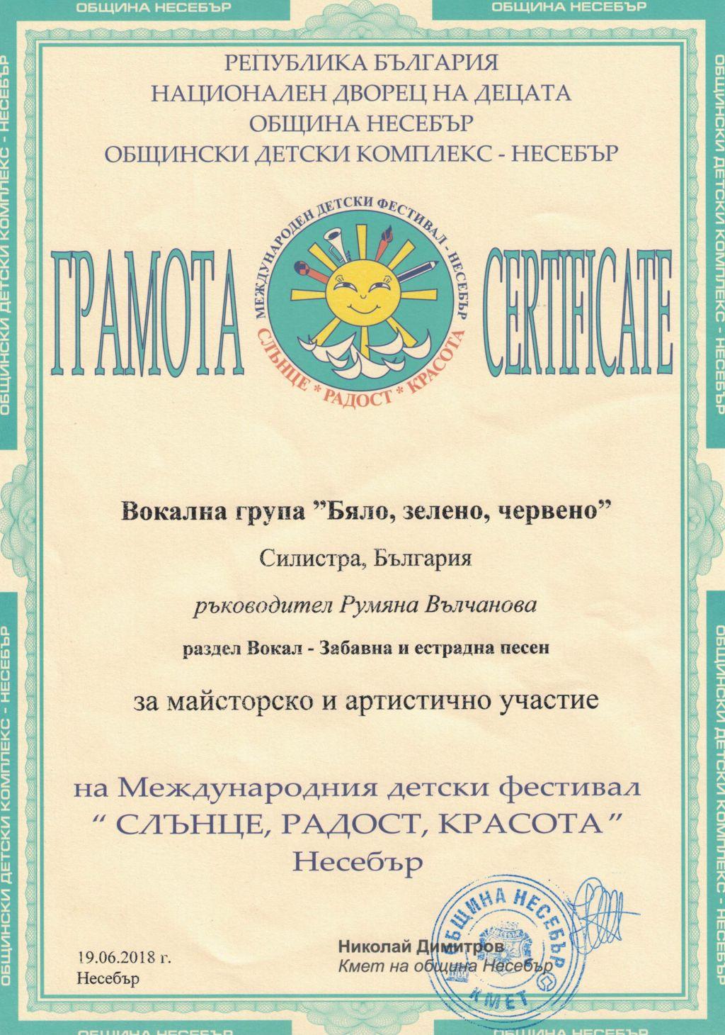 19-ти Международен детски фестивал СЛЪНЦЕ РАДОСТ КРАСОТА - Несебър - голяма снимка