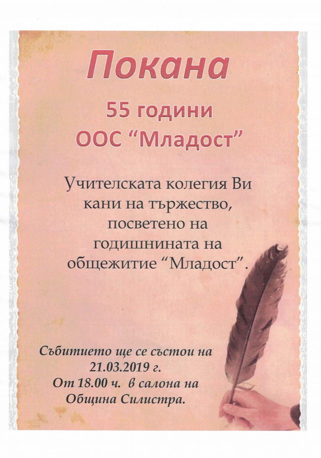 """ПОКАНА - 55 години ООС """"Младост"""" - голяма снимка"""