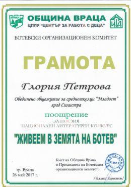 """XXI Национален конкурс """"Живеем в земята на Ботев"""" 1"""