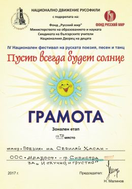"IV Национален фестивал на руската поезия, песен и танц ""Пусть всегда будет солнце"" 1"
