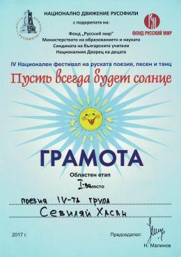"IV Национален фестивал на руската поезия, песен и танц ""Пусть всегда будет солнце"" 2"