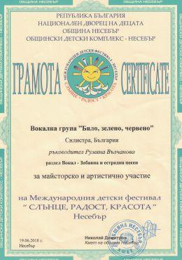 19-ти Международен детски фестивал СЛЪНЦЕ РАДОСТ КРАСОТА - Несебър 1