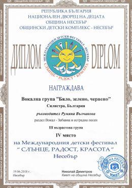 19-ти Международен детски фестивал СЛЪНЦЕ РАДОСТ КРАСОТА - Несебър 2