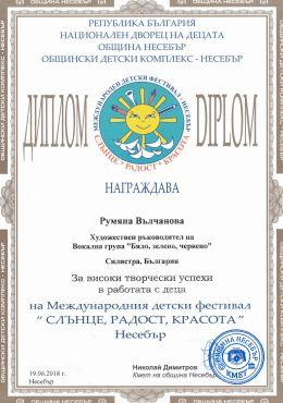 19-ти Международен детски фестивал СЛЪНЦЕ РАДОСТ КРАСОТА - Несебър 3