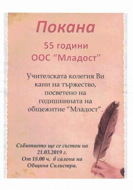 """ПОКАНА - 55 години ООС """"Младост"""" 1"""