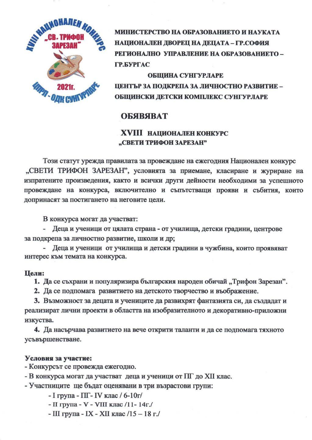 """Национален конкурс """"СВЕТИ ТРИФОН ЗАРЕЗАН"""" - голяма снимка"""